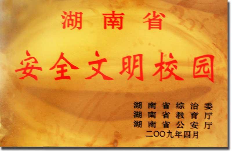 湖南省安全文明校园
