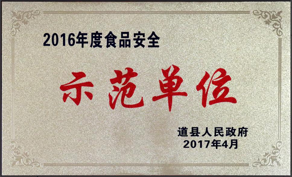 2016年食品安全示范单位