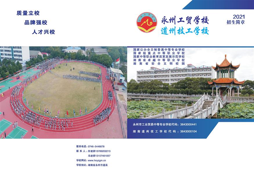 湖南省永州工贸学校2021年秋季招